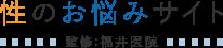 性のお悩みサイト監修:福井医院